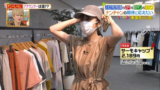滝菜月 ヒルナンデス! 8