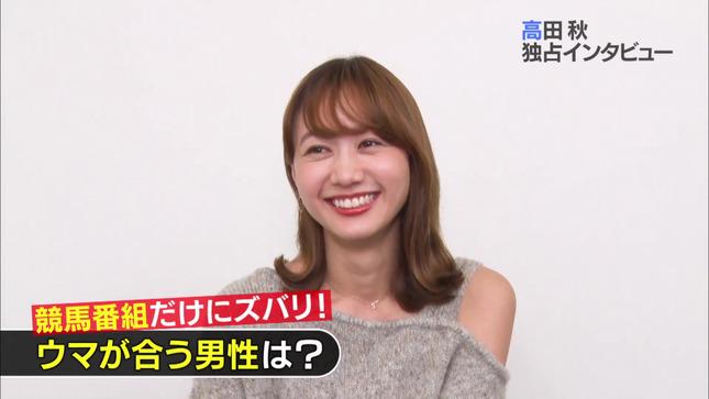 皆藤愛子 高田秋 BSイレブン競馬中継 10