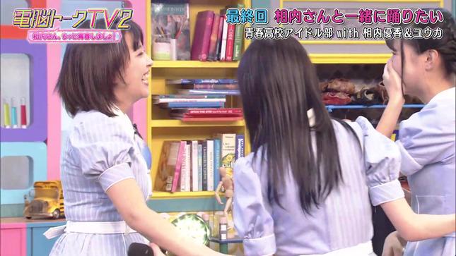 電脳トークTV2~相内さん、もっと青春しましょ! 21
