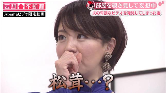 大橋未歩 妄想不動産 17