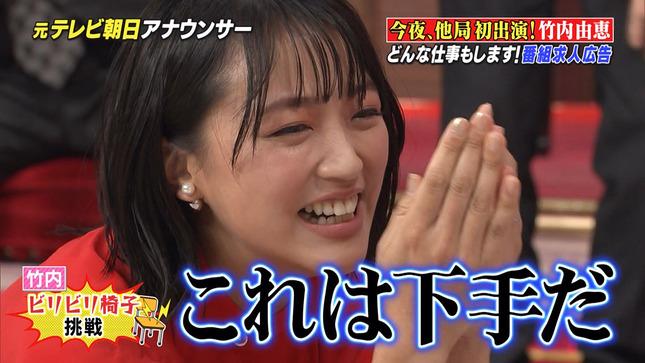 竹内由恵 しゃべくり007 14