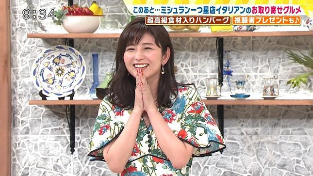 宇賀なつみ 土曜はナニする!? 7