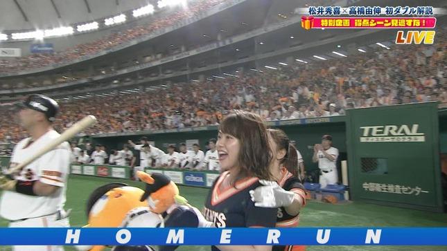 尾崎里紗 プロ野球「巨人×広島」 8