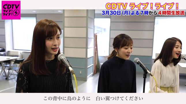 日比麻音子 江藤愛 宇賀神メグ CDTVハモりチャレンジ 14
