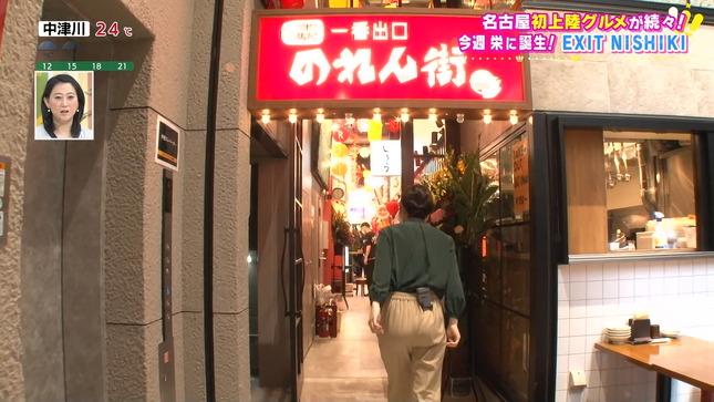 加藤愛 花咲かタイムズ 3