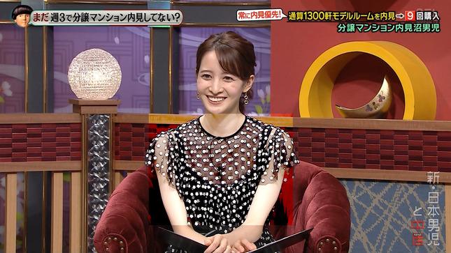 後呂有紗 新・日本男児と中居 10