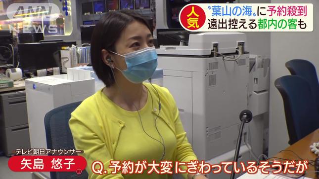 矢島悠子 スーパーJチャンネル ANNnews 5