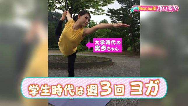 澤口実歩 ytvPR隊長 2