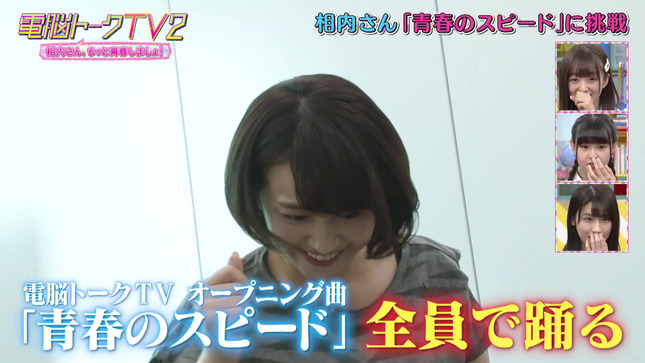 電脳トークTV2~相内さん、もっと青春しましょ! 5
