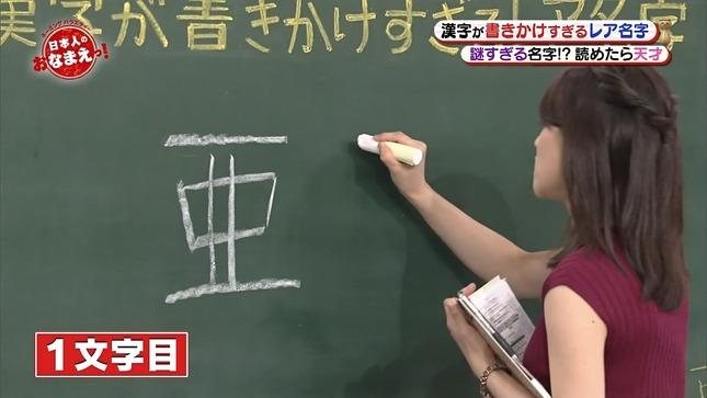 赤木野々花 日本人のおなまえっ! 4