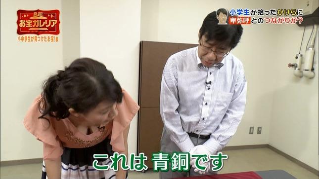 八田亜矢子 発掘!お宝ガレリア 1