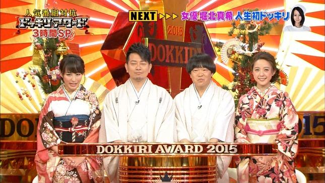 枡田絵理奈 財宝伝説は本当だった ドッキリアワード2015 05