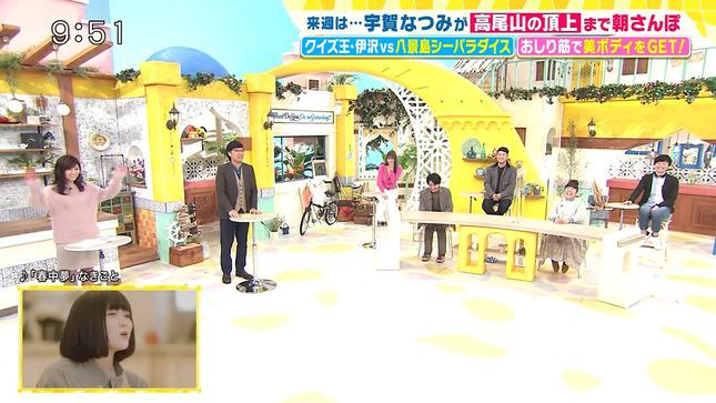 宇賀なつみ 土曜はナニする!? 13