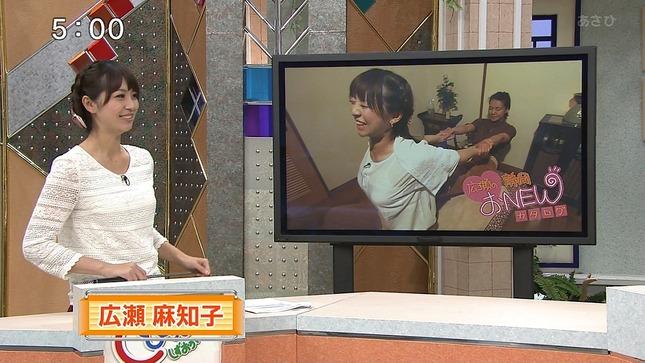 広瀬麻知子 とびっきり!しずおか02