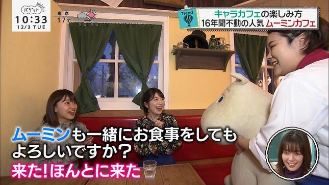 佐藤真知子 バゲット 所さんの目がテン! 7