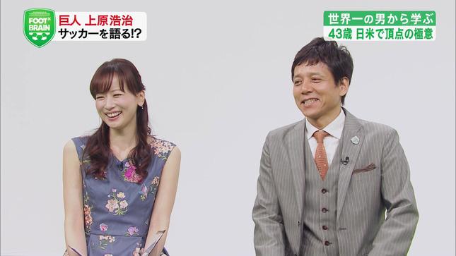 皆藤愛子 FOOT×BRAIN 2
