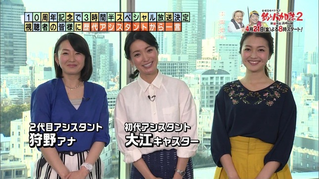 大江麻理子 福田典子 狩野恵里 モヤモヤさまぁ~ず2 2