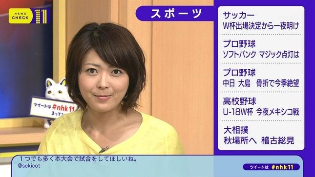 大成安代 ニュースチェック11 10