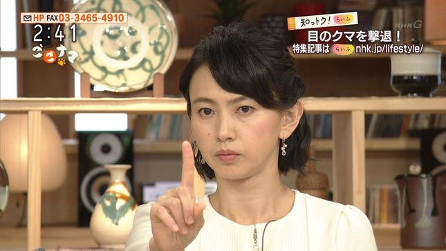 島津有理子 ごごナマ 15
