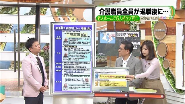 笹川友里 ひるおび! 6