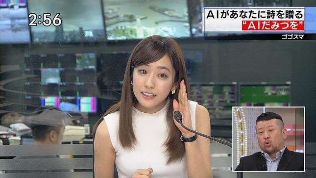 田村真子 JNNニュース ひるおび! まるっと!サタデー 14