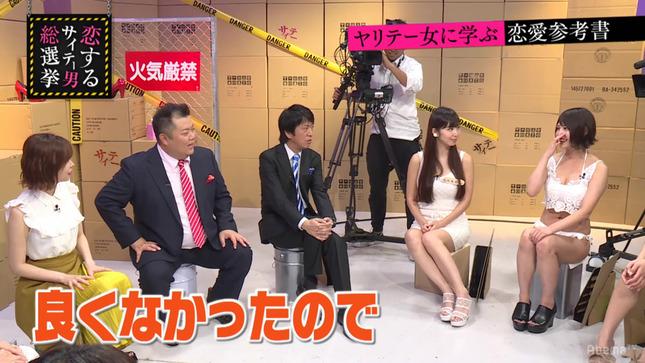 塩地美澄 恋するサイテー男総選挙 4