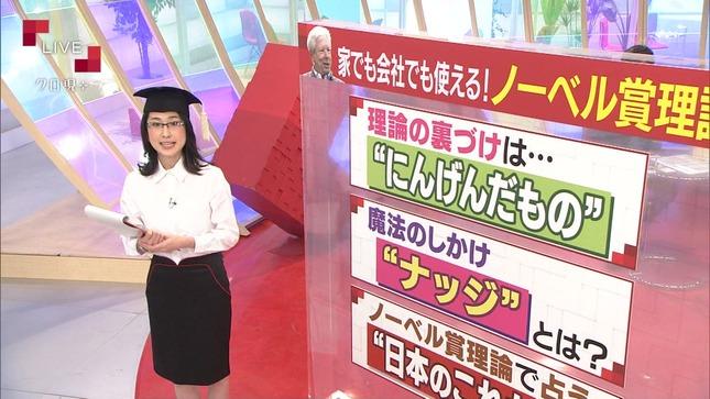 田中泉 クローズアップ現代+ 20