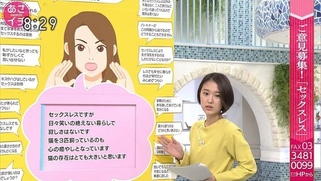 近江友里恵 あさイチ 橋本奈穂子 2