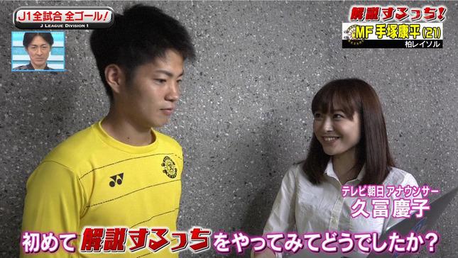 久冨慶子 スーパーJチャンネル やべっちFC おかず 11