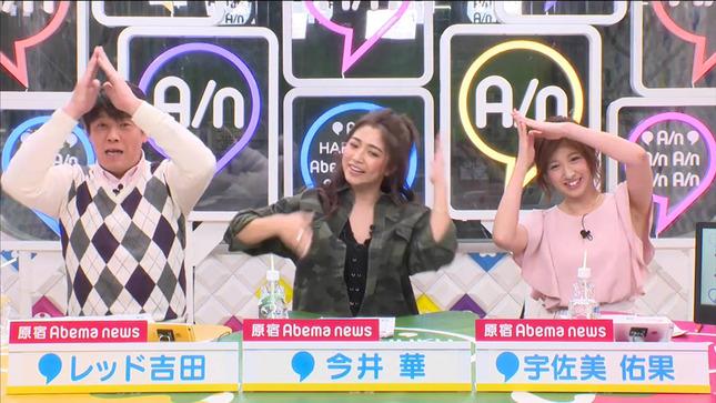 宇佐美佑果 原宿アベニュー 5