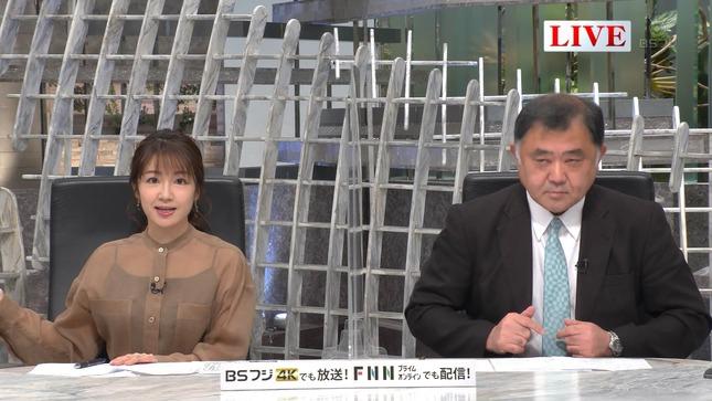 長野美郷 プライムニュース 1