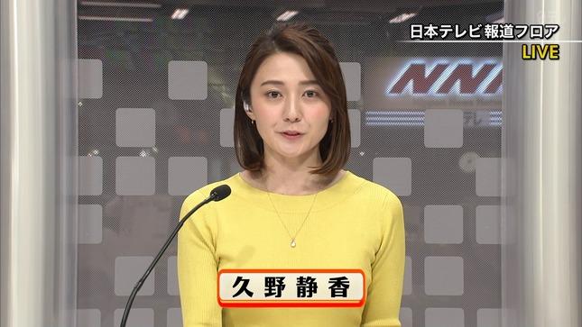 久野静香 NNNニュース 1