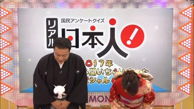 片山千恵子 サキどり↑ リアル日本人! しあわせニュース 2