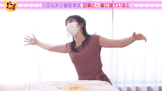 川田裕美 ピーチCAFE 7
