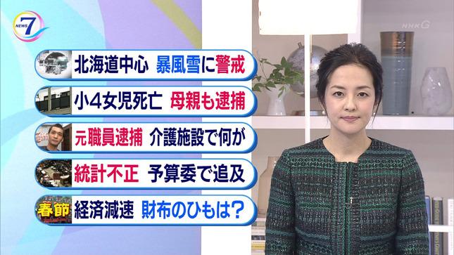 鈴木奈穂子 NHKニュース7 16