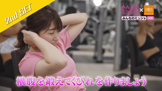 尾崎里紗 ミュシャ体操 26