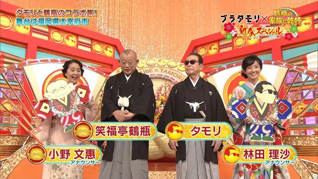 林田理沙 ブラタモリ×鶴瓶の家族に乾杯新春SP ゆく年くる年 12