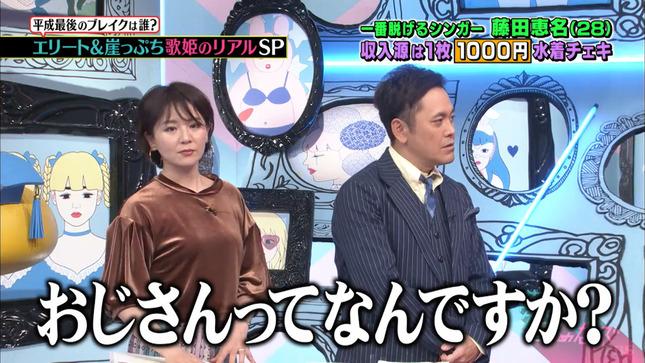 大橋未歩 夢なら醒めないで 妄想中毒 東京クラッソ!NEO 3