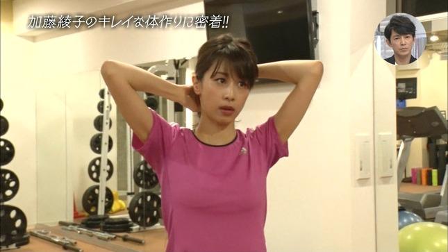 加藤綾子 おしゃれイズム 34