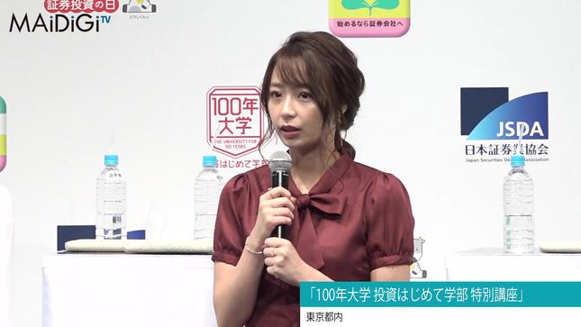 宇垣美里 100年大学 投資はじめて学部 特別講座 9
