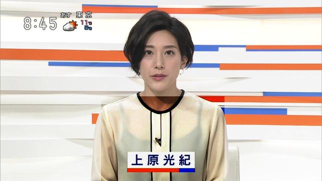 上原光紀 NHKニュース7 首都圏ニュース845 24