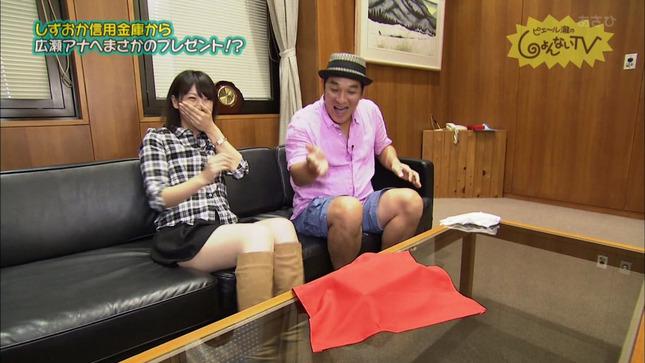 広瀬麻知子 静岡朝日TV しょんないTV 04