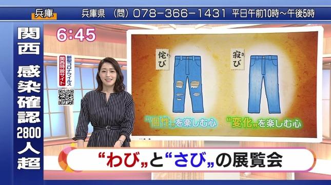 牛田茉友 ニュースほっと関西 3