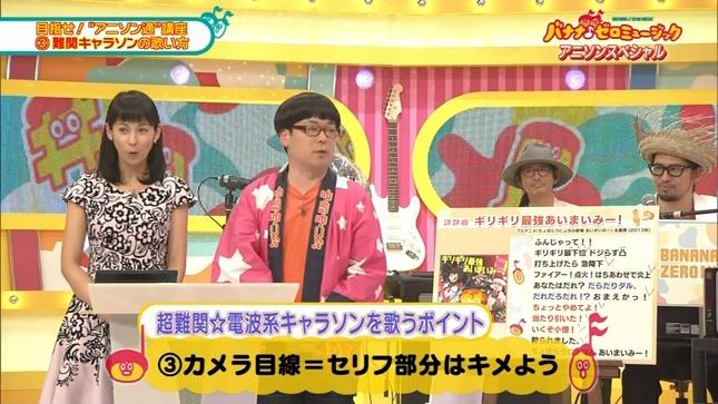 久保田祐佳 バナナゼロミュージック 所さん!大変ですよ 3