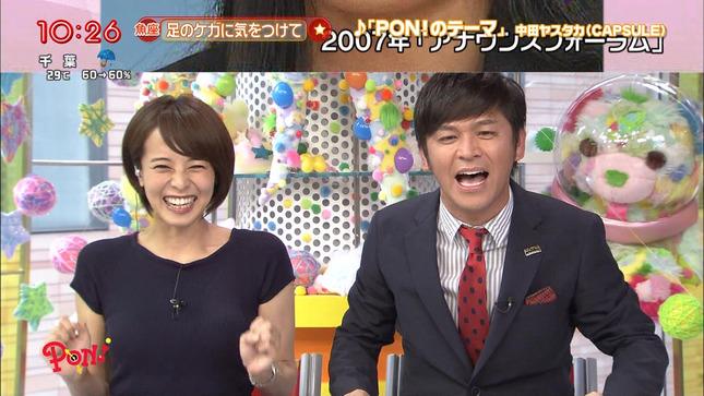 上田まりえ PON! 13