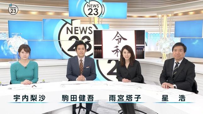 宇内梨沙 News23 ラストキス~最後にキスするデート 2