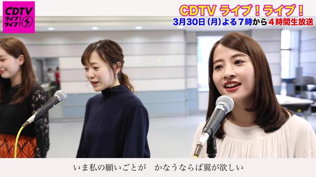 日比麻音子 江藤愛 宇賀神メグ CDTVハモりチャレンジ 7