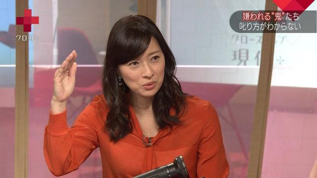 小郷知子 おはよう日本 クローズアップ現代+ 14