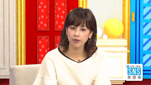 加藤綾子 世界へ発信!SNS英語術 天才!志村どうぶつ園 3