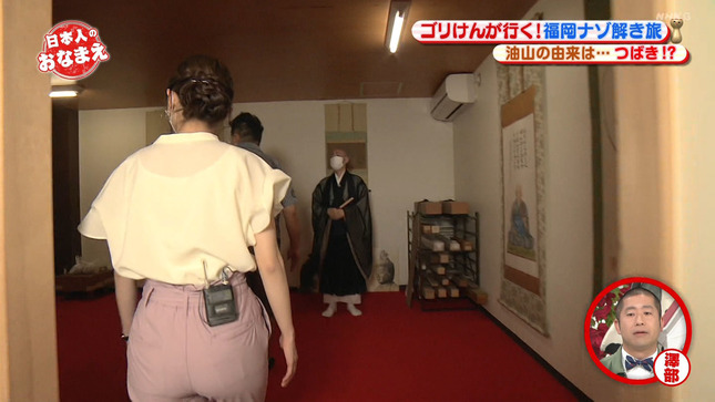 野口葵衣 日本人のおなまえ 8